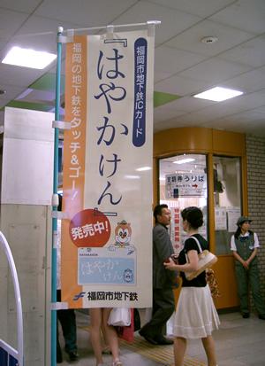 2009ts-hayaka.JPG
